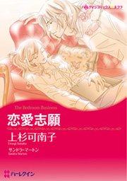 ハーレクイン 華麗に変身セット vol.3