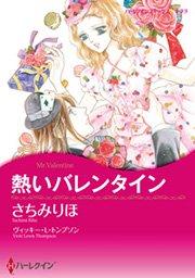 ハーレクイン アメリカ人ヒーローセット vol.1
