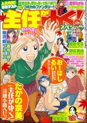 主任がゆく!スペシャル Vol.129...