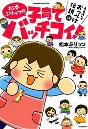 松本ぷりっつの子育てバッチコイ! 1巻 |【コミックシーモア】漫画 ...
