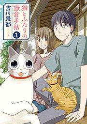 猫とふたりの鎌倉手帖