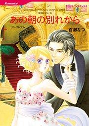 ハーレクイン 再会・再燃ロマンスセット vol.1
