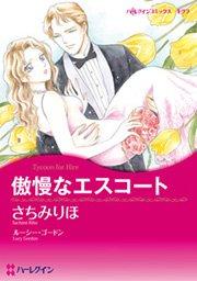 ハーレクイン お嬢様ヒロインセット vol.2