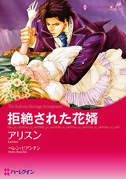 ハーレクイン 拒絶された恋セット vol.2