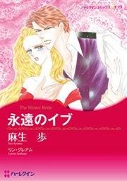 ハーレクイン 拒絶された恋セット vol.4