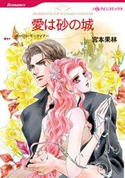 ハーレクイン 旅先での恋セット vol.2