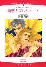ハーレクイン イギリス人ヒーローセット vol.2