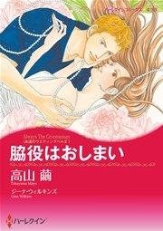 ハーレクイン おてんばヒロインセット vol.3