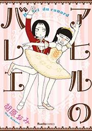 アヒルのバレエ