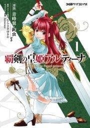 覇剣の皇姫アルティーナ