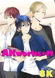 AKworks+M【短編】