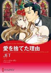 ハーレクイン 漫画家 JETセット vol.2