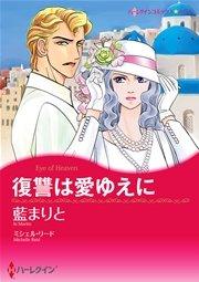 ハーレクイン 女優ヒロインセット vol.1