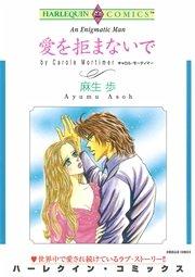 ハーレクイン 未亡人ヒロインセット vol.3