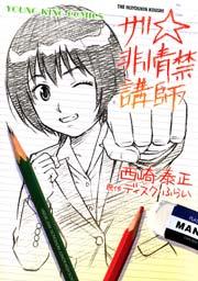 ザ★非情禁講師