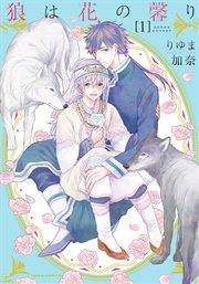 狼は花の馨り