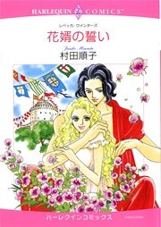 ハーレクイン 出張先で生まれる愛セット vol.1