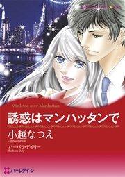 ハーレクイン 出張先で生まれる愛セット vol.3