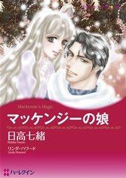 ハーレクイン 令嬢ヒロインセット vol.2
