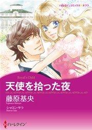 ハーレクイン 新しい住まいでの恋セット vol.3