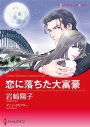 ハーレクイン 大富豪 ヒーローセット vol.2