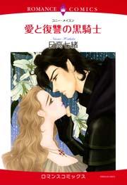 愛と復讐の黒騎士