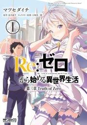 Re:ゼロから始める異世界生活 第三章 Truth of Zero