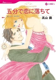 ハーレクイン 男まさりヒロインセット vol.3