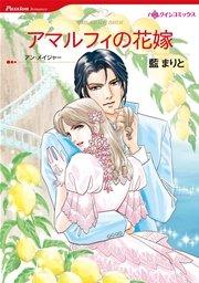 ハーレクイン 危険な恋セット vol.3