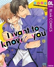 I want to know you【シーモア限定特典付き】