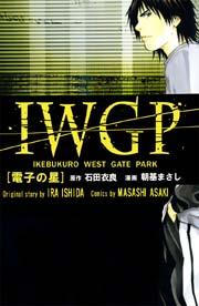 IWGP 電子の星