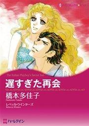 ハーレクイン スターヒーローセット vol.2