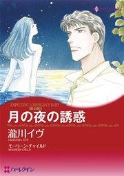 ハーレクイン 月夜に恋して セレクトセット vol.3