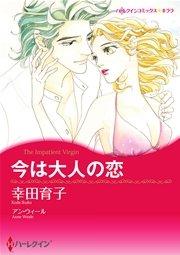 ハーレクイン バージンラブセット vol.16