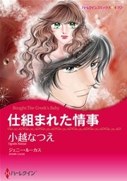 ハーレクイン 恋の復讐劇 セレクトセット vol.3