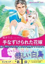 ハーレクイン 手なずけられた花嫁