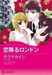 ハーレクイン ロマンティック・クリスマス セレクトセット vol.2