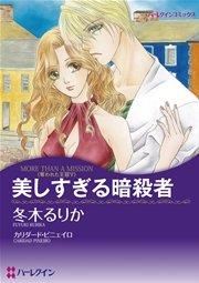 ハーレクイン 経営者ヒロインセット vol.2