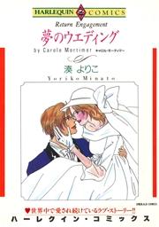ハーレクイン 経営者ヒロインセット vol.3
