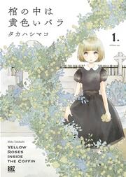 棺の中は黄色いバラ