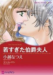 ハーレクイン 便宜結婚セット vol.2