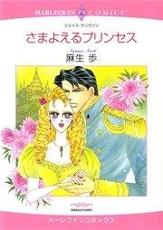 ハーレクイン プリンセスヒロインセット vol.6