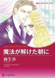 ハーレクイン 大富豪ヒーローセット vol.5