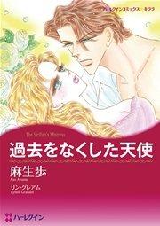 ハーレクイン ロスト・メモリーテーマセット vol.3