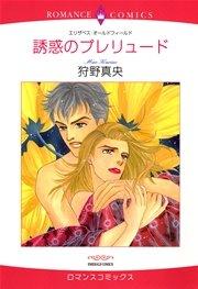 ハーレクイン 芽吹く恋~初恋と再会~テーマセット vol.2