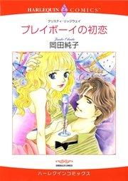 ハーレクイン 芽吹く恋~初恋と再会~テーマセット vol.3