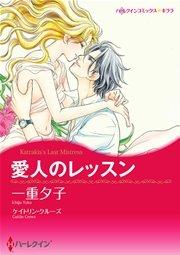 ハーレクイン 愛人ヒロインセット vol.4