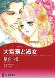 ハーレクイン ふしだらと呼ばれた女たちテーマセット vol.2