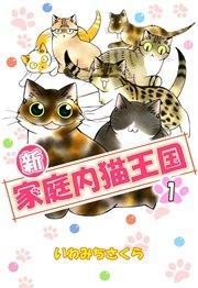新・家庭内猫王国