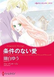 ハーレクイン 漫画家 瑚白ゆうセット vol.1